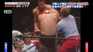 ゴッチさん@猪木vsアリ39