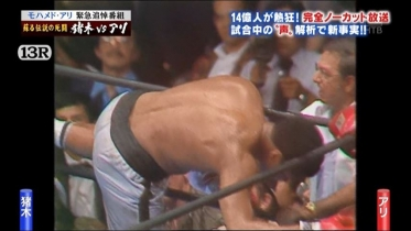 ゴッチさん@猪木vsアリ40