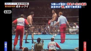 ゴッチさん@猪木vsアリ41