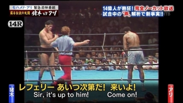 ゴッチさん@猪木vsアリ43