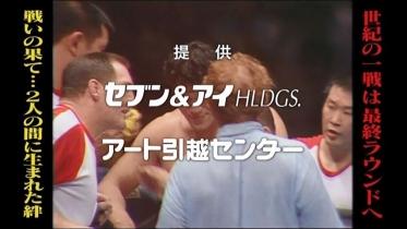 ゴッチさん@猪木vsアリ45