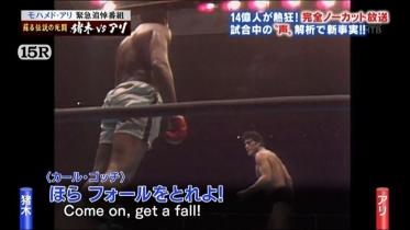 ゴッチさん@猪木vsアリ46