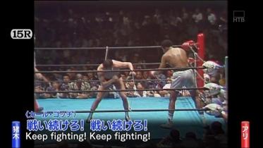 ゴッチさん@猪木vsアリ48