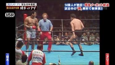 ゴッチさん@猪木vsアリ49