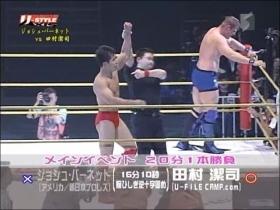 田村、ジョシュに勝つ