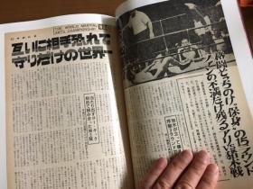 猪木アリ40周年本3