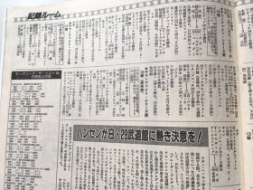 1988サマーファイト・シリーズ6