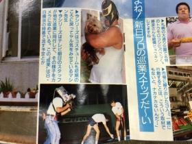 1988サマーファイト・シリーズ13
