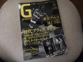 Gスピリッツ41~1