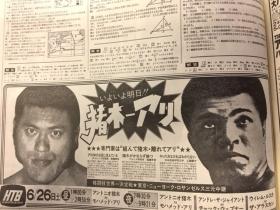 北海道新聞1976年6.25夕刊広告