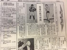 北海道新聞1976年6.26朝刊ラテ欄