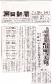 ふるさと館山房日新聞