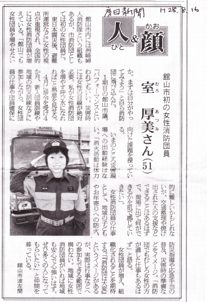 消防団新聞記事