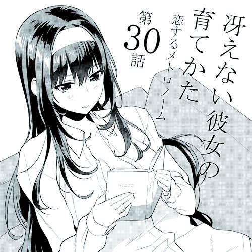 冴えカノ恋メト30話宣伝