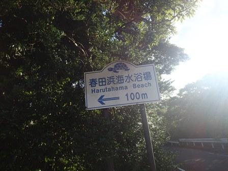 春田浜海水浴場