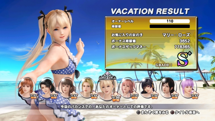 DEAD OR ALIVE Xtreme 3 Fortune_20161026230453