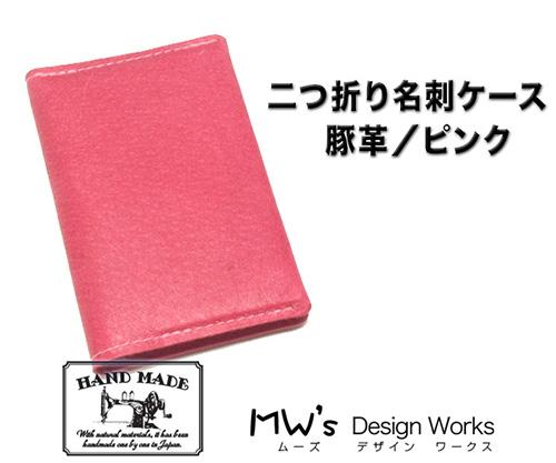 二つ折り名刺ケース・ピンク