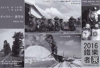 160815_tetsugakusha.jpg
