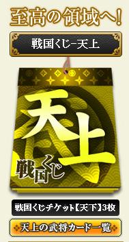 20160427143709戦国くじ - 戦国IXA