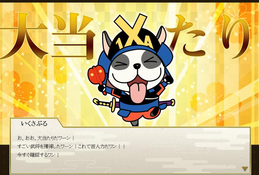 20160427143736戦国くじ - 戦国IXA