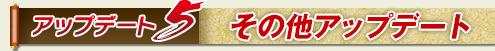 20160503155417天導滅覇~落日に虚ろふ破軍星~