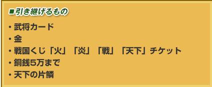 20160503155625天導滅覇~落日に虚ろふ破軍星~