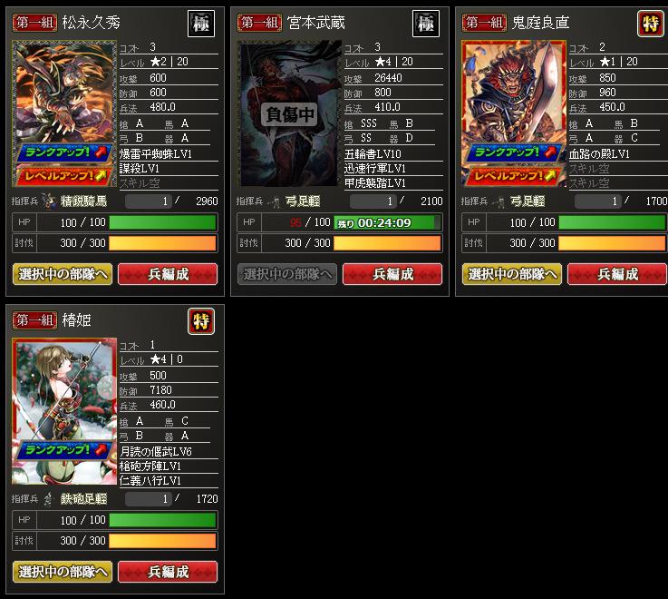 20160512101739部隊編成 - 戦国IXA