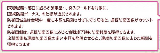 20160706120818連続防衛ボーナス追加!