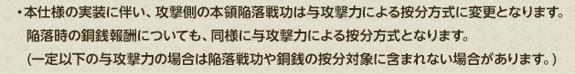 20160706120947連続防衛ボーナス追加!