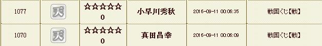 20160922104836戦国くじ履歴 - 戦国IXA