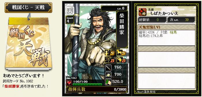 20160923142515戦国くじ - 戦国IXA