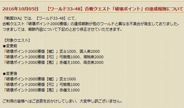 20161005174400戦国IXA(イクサ)公式サイト - オンライン戦国体感ゲーム - お知らせ