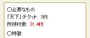 20161012172627戦国くじ - 戦国IXA