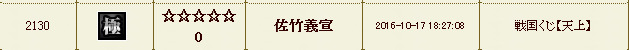 20161018160313戦国くじ履歴 - 戦国IXA