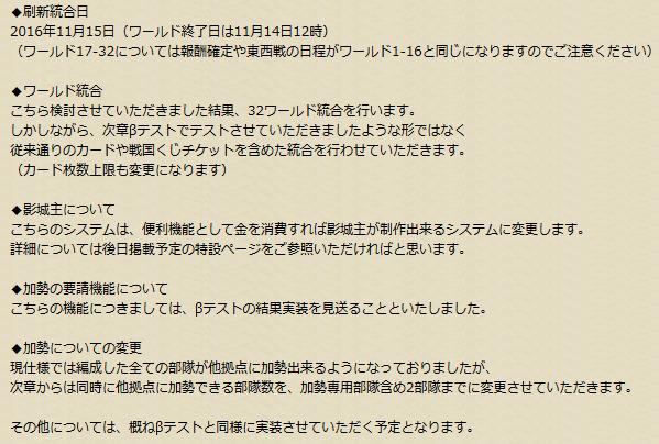 20161026095354戦国IXA(イクサ)公式サイト - オンライン戦国体感ゲーム - お知らせ