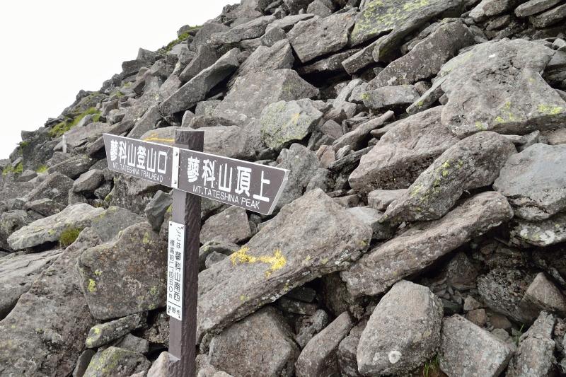 蓼科山 (12)