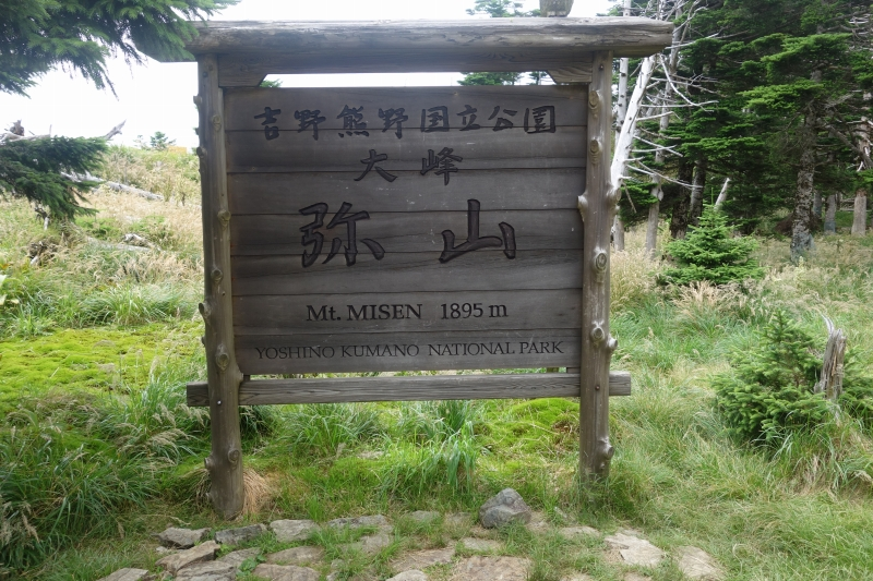 大峰山 (13)