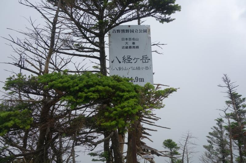大峰山 (20)