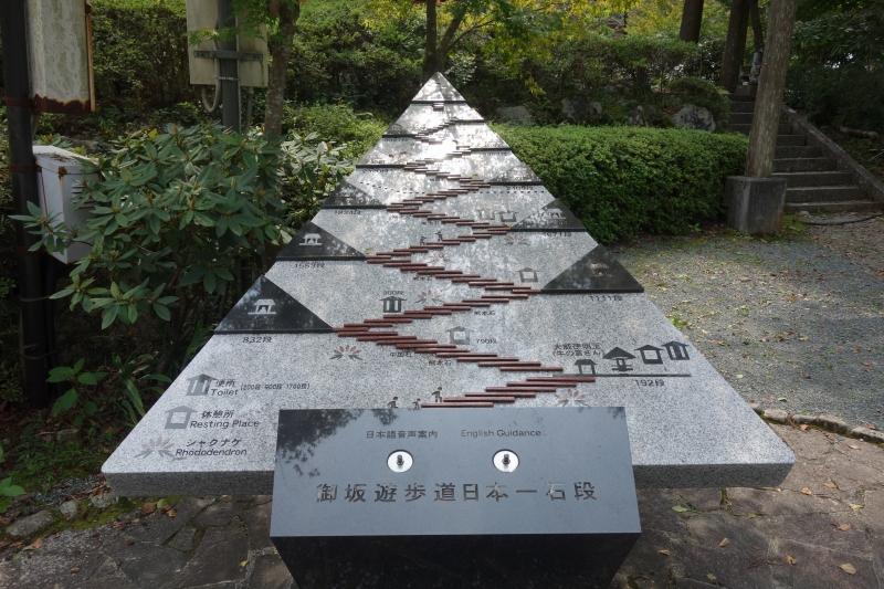 日本一の石段 (1)