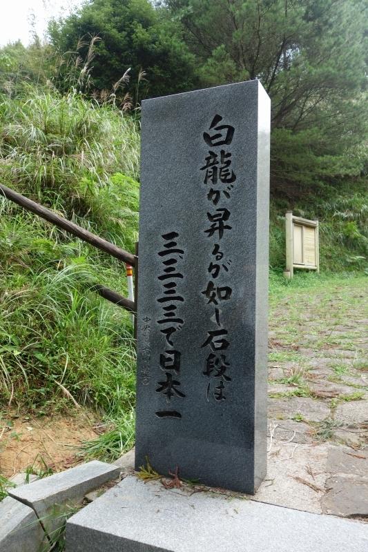 日本一の石段 (16)