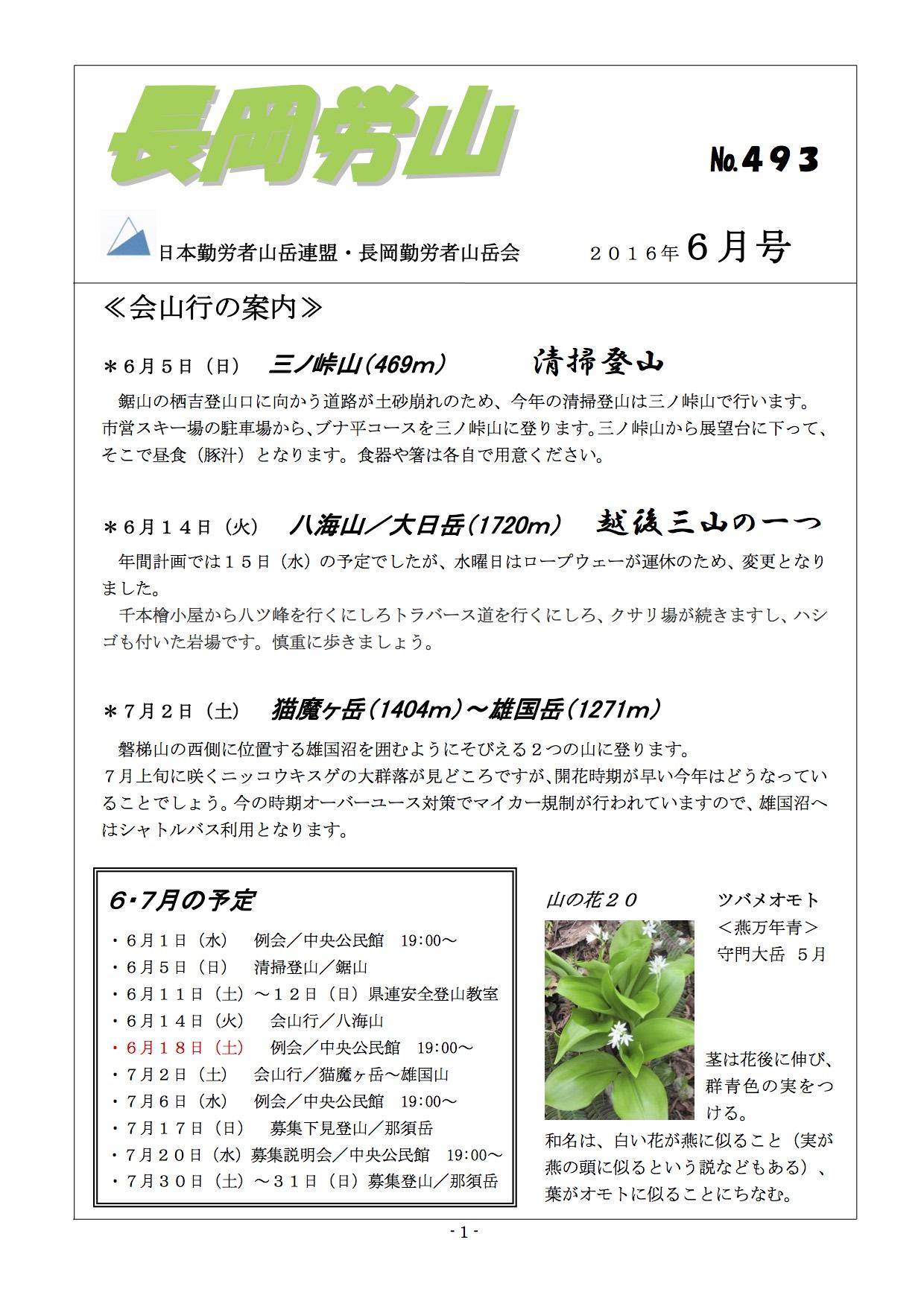 長岡労山ニュース 6月