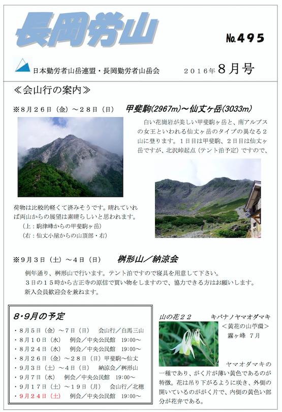長岡労山8月号