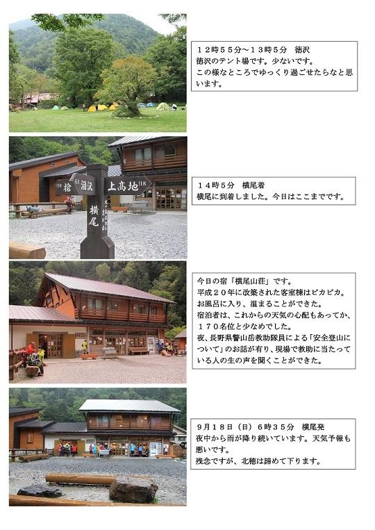横尾ブログ_PAGE0001