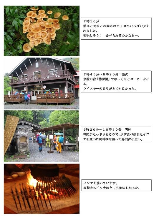 横尾ブログ_PAGE0002