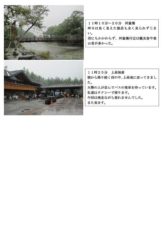 横尾ブログ_PAGE0003