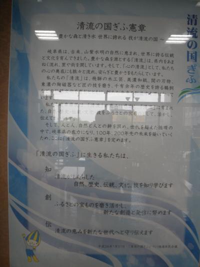清流の国ぎふ憲章
