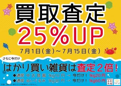 16_7買取25%up