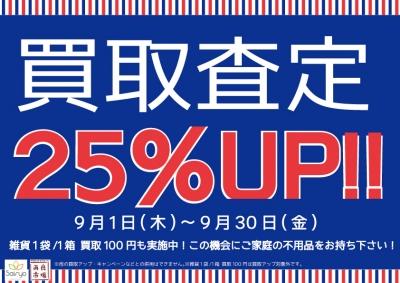 16_9買取査定25%UP