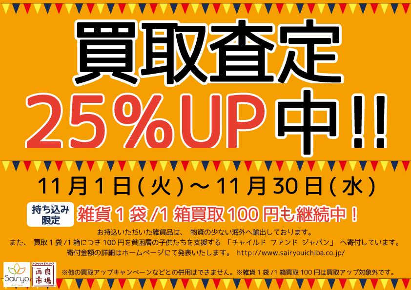 16_11買取査定25%up