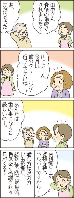 新吉じいちゃん48